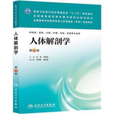 全新正版 人体解剖学(第三版/成教专科临床)