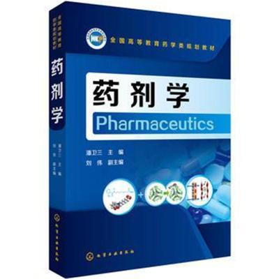 全新正版 药剂学(潘卫三)