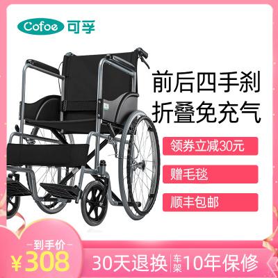 顺丰】可孚手动轮椅折叠老人手推车轻便轮椅车老年人残疾人带手刹出行代步车Cofoe黑色款