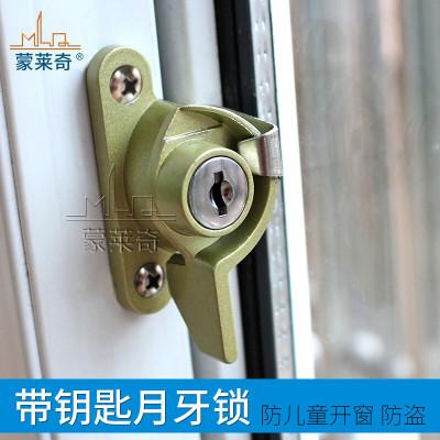 苏宁放心购蒙莱奇 铝合金窗月牙锁 带锁老式塑钢窗锁 平移推拉窗搭扣配件简约新款