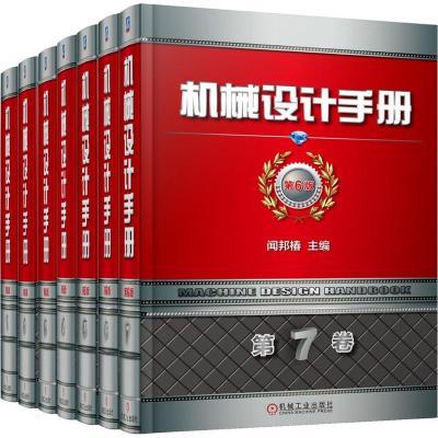 机械设计手册 闻邦椿 主编 专业科技 文轩网