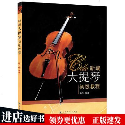 正版 新编大提琴初级教程 大提琴初级教程辅助练习曲曲集曲谱教程书