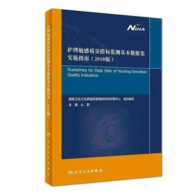 护理敏感质量指标监测基本数据集实施指南(2018版)