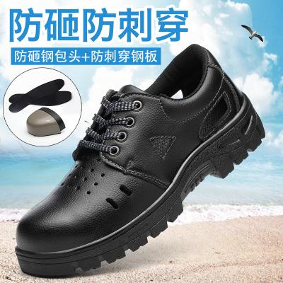 夏季勞保鞋男女鋼包頭防砸防刺穿透氣防臭涼鞋耐磨工作安全防護鞋