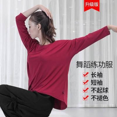 硕宇现代舞古典民族舞新款舞蹈练功服长袖短袖上衣宽松练功瑜伽服