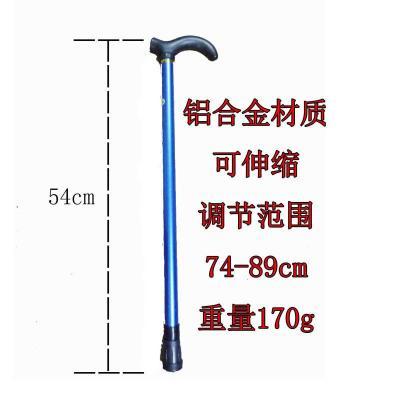 铝合金两节6档伸缩手杖 拐杖登山杖老人杖长度可调节