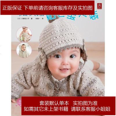 零起步鉤出貼心寶貝裝 (日)川路祐三子 河南科學技術出版社 9787534953323