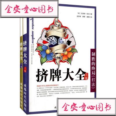 【单册】正版书籍 挤牌大全(上下卷)洛夫成都时代出版社