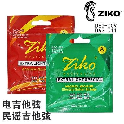 ZIKO 立歐 DEG-009 009-042 DAG-011 011-050電吉他琴弦