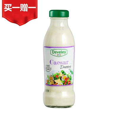 【買1贈1】德國進口德維利水果蔬菜色拉家用凱撒沙拉醬 230ml