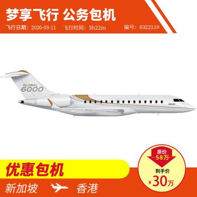 【夢享飛行 公務機包機】全國公務機優惠包機新加坡→香港商務包機私人飛機包機公務機租賃