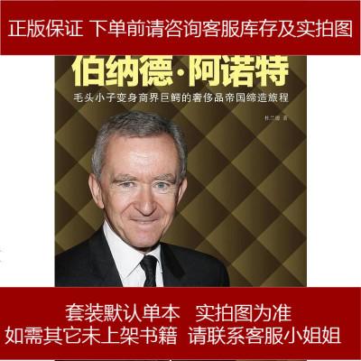 世界为之惊艳的品教父伯纳德?阿诺特 杜兰德 北京时代华文书局 9787807697411