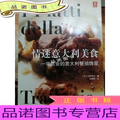 正版九成新情迷意大利美食:一學就會的意大利餐招牌菜