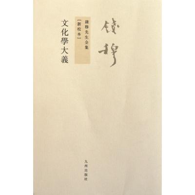 文化學大義(新校本)/錢穆先生全集
