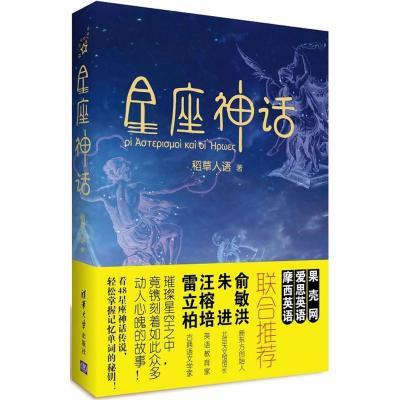 星座神話9787302384793清華大學出版社