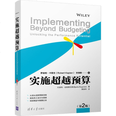 实施超越预算(第2版) 书籍 管理 正版
