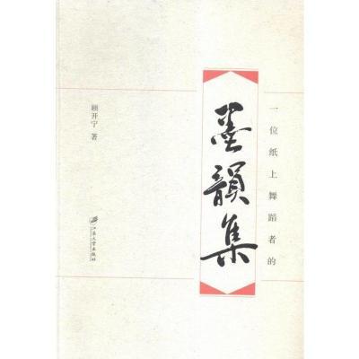 正版 一位紙上舞蹈者的墨韻集 顧開寧 書店 舞蹈理論書籍