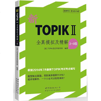 新TOPIKⅡ全真模擬及精解(3~6級)(含MP3一張)