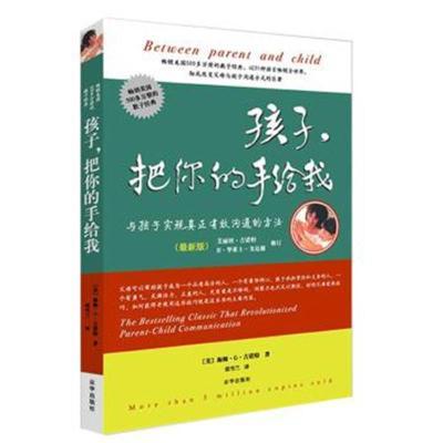 正版書籍 孩子,把你的手給我(版) 9787806009475 京華出版社
