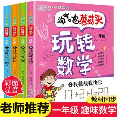 淘氣包蘑菇頭玩轉數學全套4冊 彩圖注音版一二年級數學故事書好好玩的趣味數學益智成長故事書數學繪本一年級小學生閱讀課外