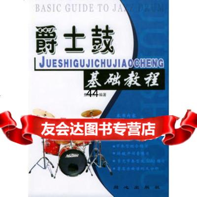 【99】爵士鼓基礎教程97875937724焦全杰,北京日報出版社(原同心出版社) 9787805937724