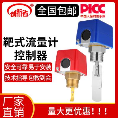 家用靶式流量控制器可調水流感應開關靶式水流開關水流開關控制器/HFS-25-1寸不銹鋼/紅色