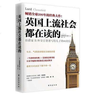 英國上流社會都在讀的 伯爵家書:外交官爸爸寫給兒子的80封信 一本關于如何教育孩子健康成長的親子家教