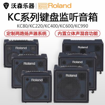 Roland 羅蘭 KC220400 KC600 KC990立體聲鍵盤監聽音箱多功能音箱