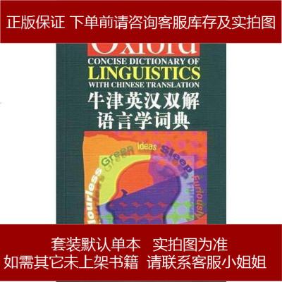 牛津英漢雙解語言學詞典 楊信彰 上海外語教育出版社 9787544601795