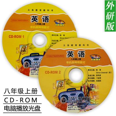 正版初中八年级上册英语光盘(CD)2张与外研版八年级上册英语书课本教材配套光盘初二八年级上册英语光碟北京外语音像出版社
