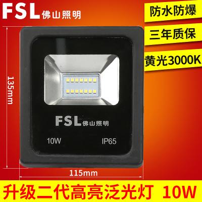 FSL брэндийн гадна сурталчилгаа үзэсгэлэнгийн 10W LED гэрэл 3000K  цагаан