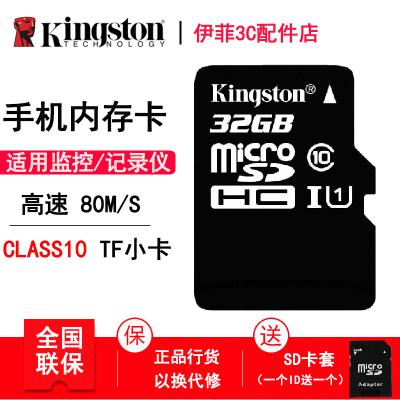 金士頓(Kingston)32GB手機內存TF卡高速監控攝像頭存儲卡CLASS 10行車記錄儀sd卡讀100MB/S新款