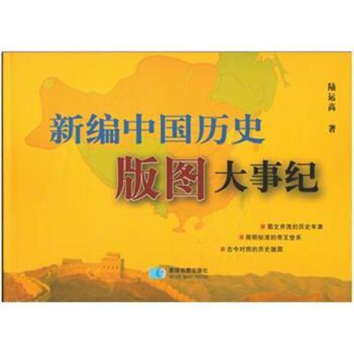 正版书籍 新编中国历史 版图大事纪 9787547119310 星球地图出版社