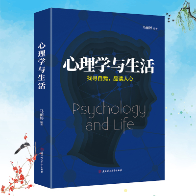 心理學與生活 人際交往心理學書籍社會說話行為溝通生活心理學入門基礎書籍 生活與心靈對話成功法則心理學通俗讀物微表情心理學