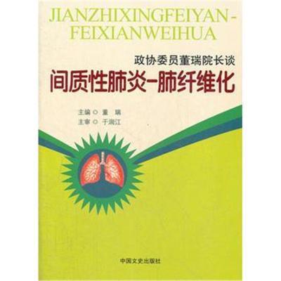 【正版】政協委員董瑞院長談間質性肺炎--肺纖維化9787503434846董瑞作中國