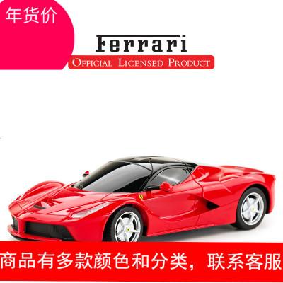 /星辉娱乐 法拉利1:24儿童遥控汽车宝宝电动车赛车模玩具