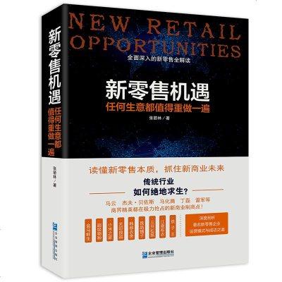 正版 新零售机遇-任何生意都值得重做一遍 经典 书 经营管理 经济 销售管理书籍 企业管理出版社