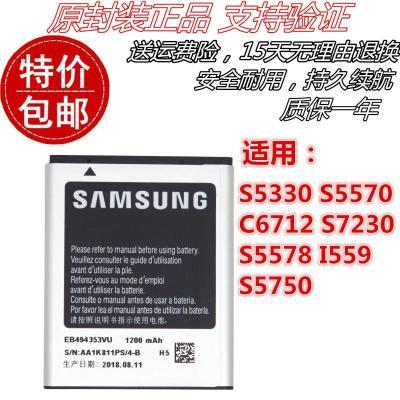 三星S5330 GT-S5570 C6712 S7230 S5578 I559 S5750原裝手機電池