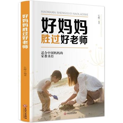 好媽媽勝過好老師 育兒書籍父母必讀早教書家庭教育書籍書 3-6-9歲兒童心理學正面管教教育方法技巧百科不吼不叫培養好
