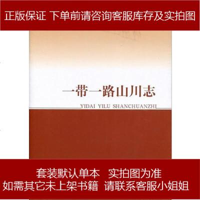 帶路山川志 王勝三 主編 人民出版社 9787010179995