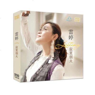 雷婷新專輯 寂寞煙火 人聲試音碟DSD無損音質車載CD正版發燒碟片