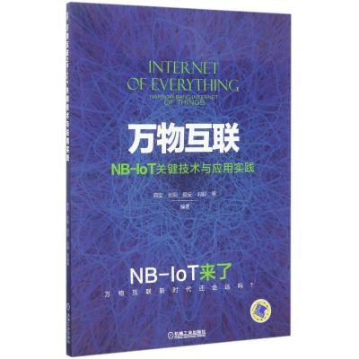 萬物互聯NB-IoT關鍵技術與應用實踐
