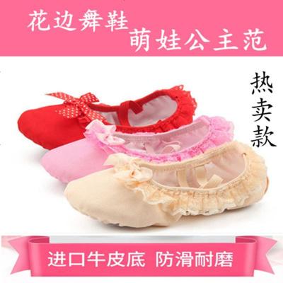 La MaxZa花边幼儿童舞蹈鞋女芭蕾舞鞋成人软底练功鞋女童猫爪鞋小孩跳舞鞋