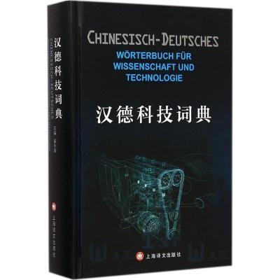 漢德科技詞典9787532761265上海譯文出版社
