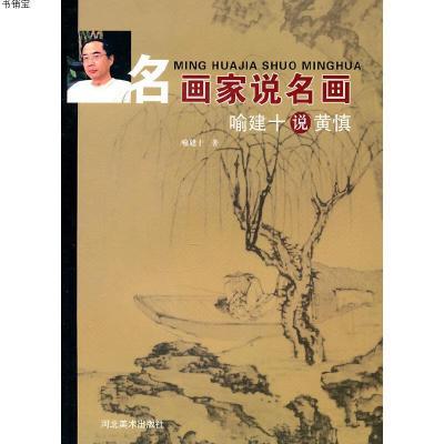 【正版】喻建十說黃慎-名畫家說名畫9787531025160喻建十 著河北