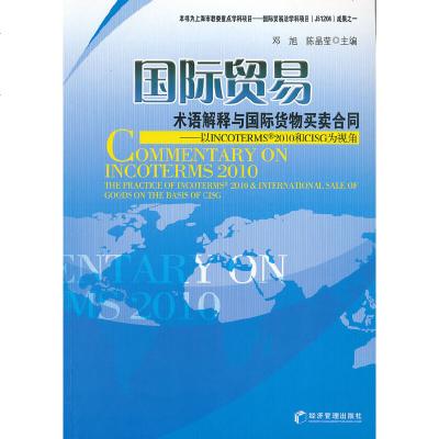 1001國際貿易術語解釋與國際貨物買賣合同