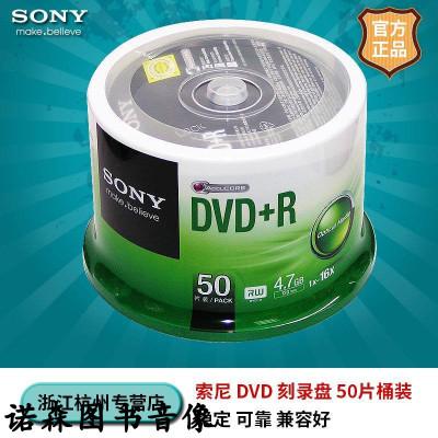 sony索尼原裝行貨dvd光盤刻錄光盤4.7g刻錄盤50片空白dvd光盤碟片