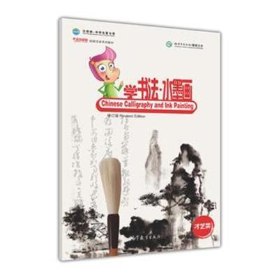 中國歡迎你 學書法 水墨畫(修訂版)