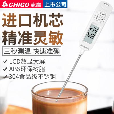 志高(CHIGO)溫度計烘焙食品嬰兒奶溫計家用水溫計測水溫高精度廚房探針式 【經典白色】3秒快速測溫/進口機芯/五年質保