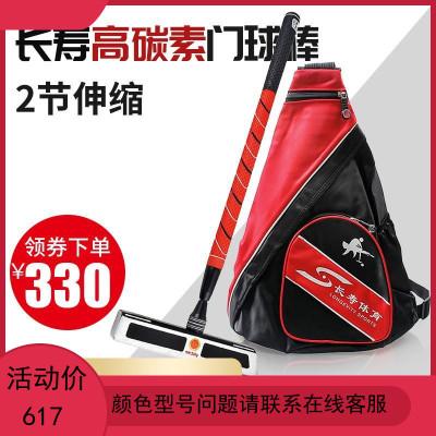 牌球棒2节伸缩高弹碳素下杆68度角头CS903T球棒套装